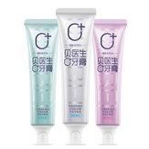 3個0+天然歯磨き粉歯のホワイトニングエナメル質保護